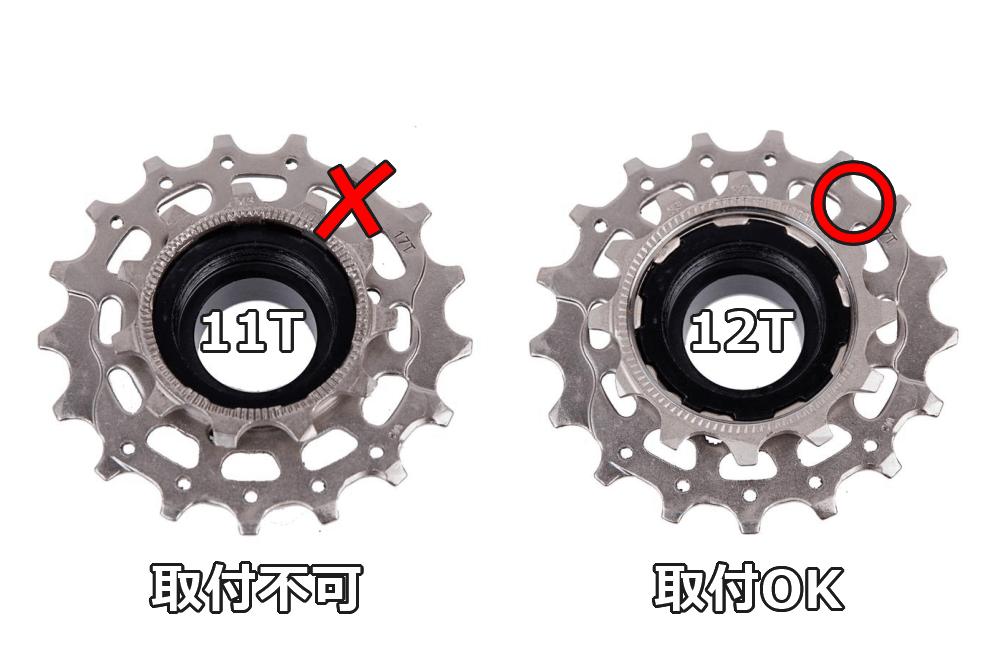 DAHON K3のスプロケットに11Tと12Tを取り付ける
