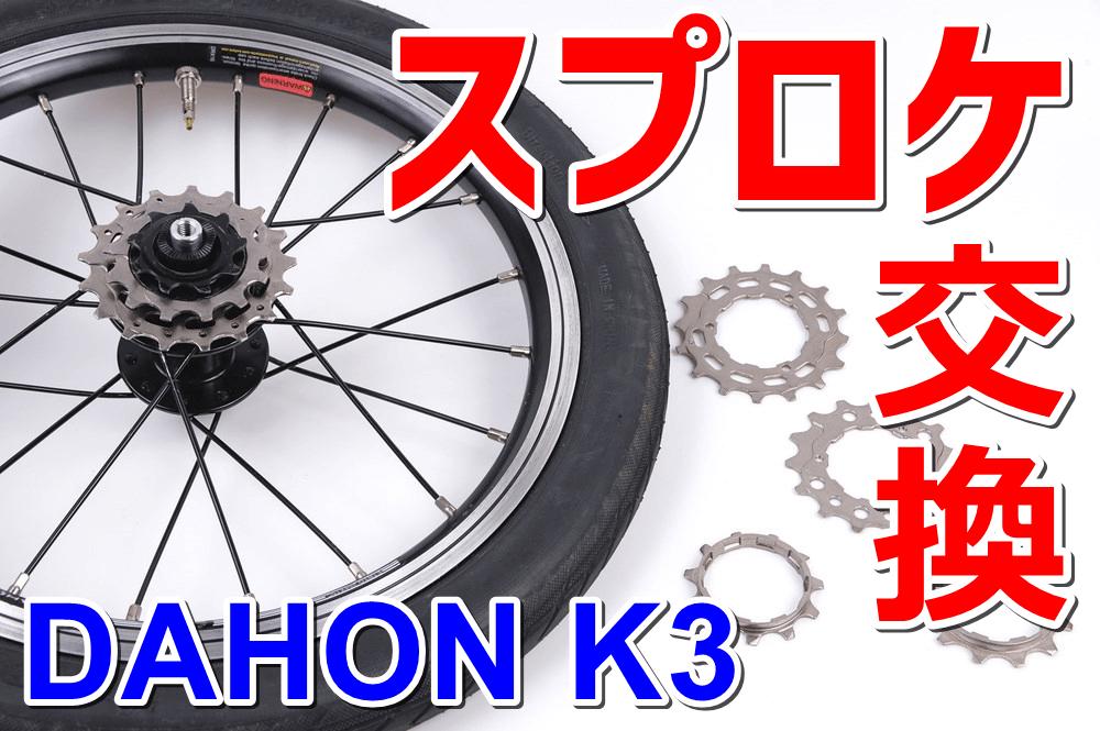 DAHON K3 スプロケット交換方法