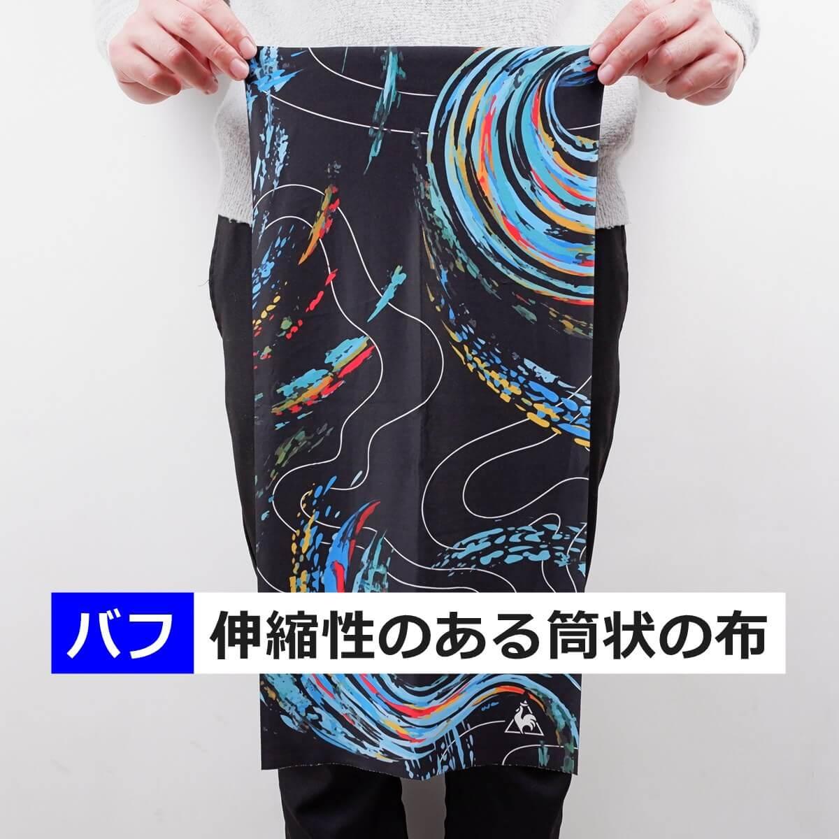 バフとは伸縮性のある筒状の布