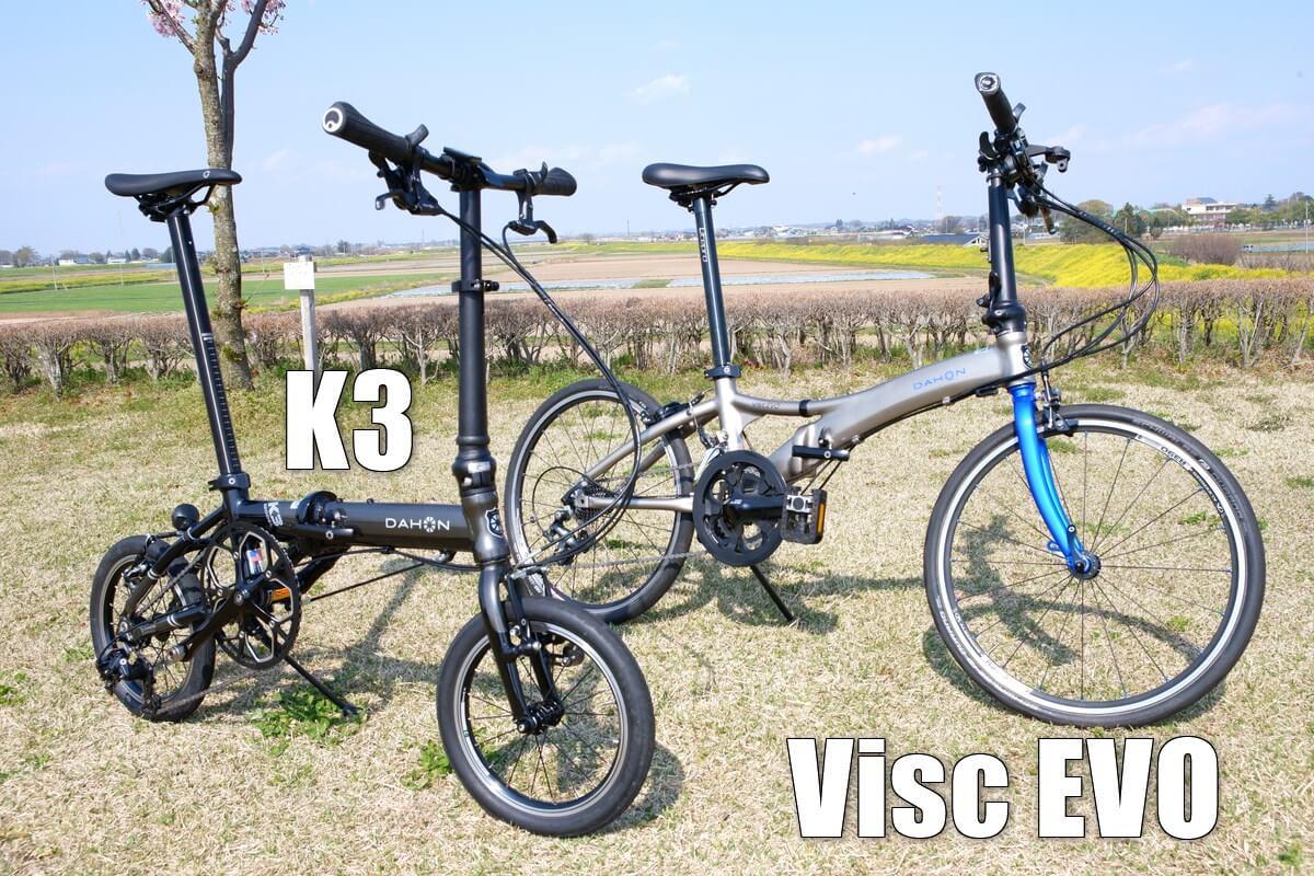 DAHON K3とVisc EVO