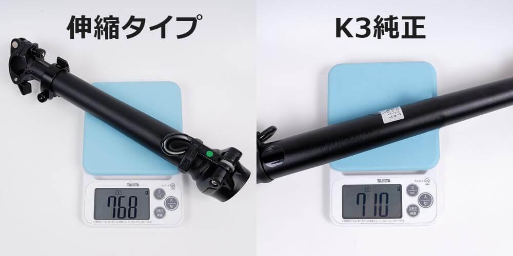 DAHON K3 ハンドルポストの実測重量