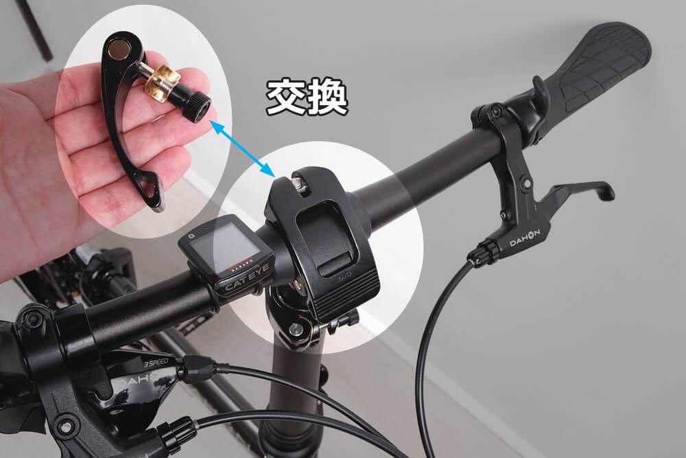 DAHON K3 ハンドルポストのレバーを交換