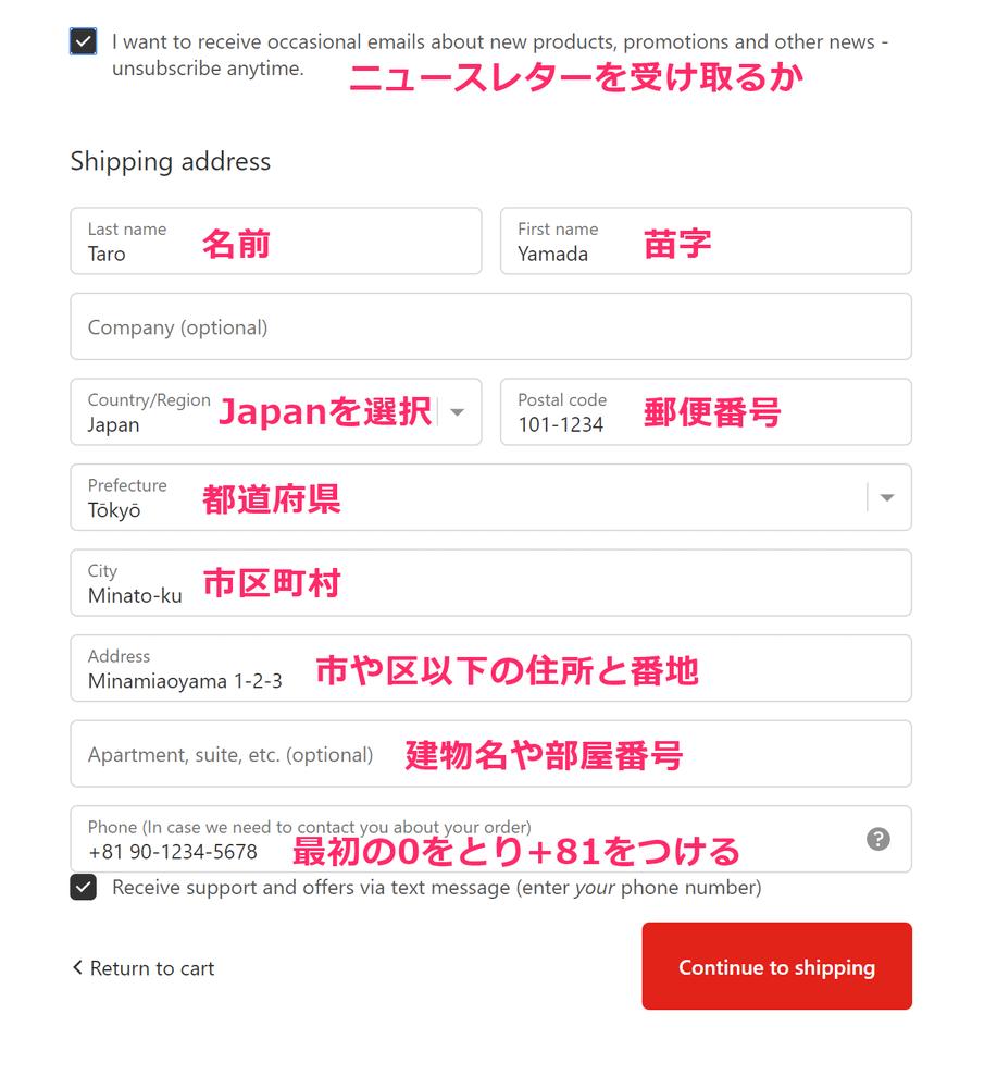 ピークデザイン公式サイト、英語で住所入力する方法