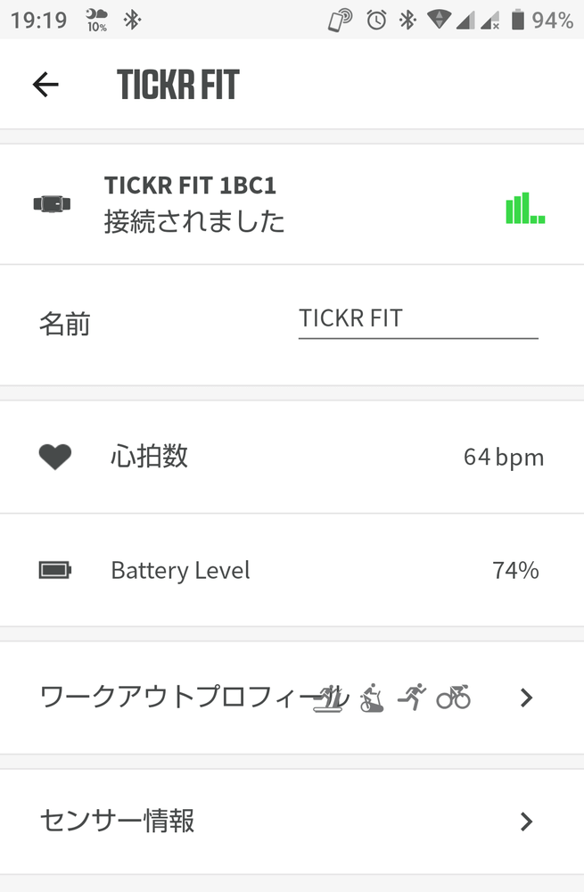 wahoo TICKR FITのバッテリー残量