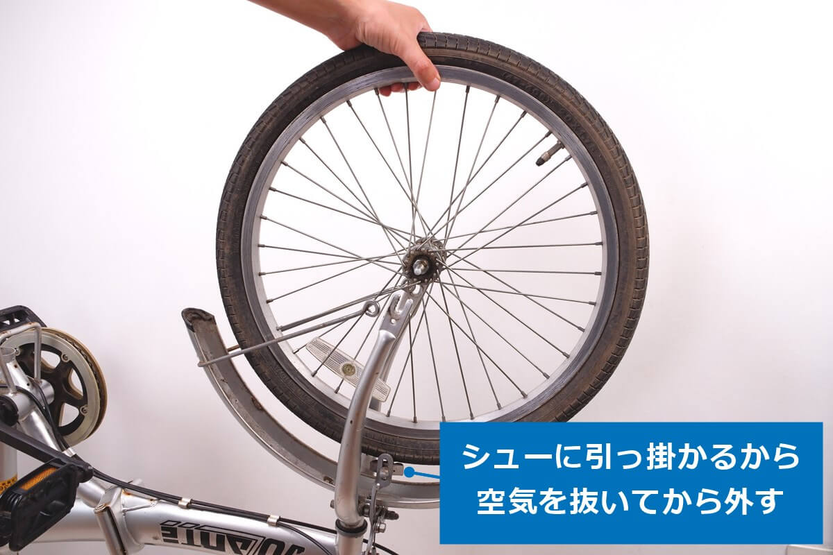 タイヤの空気を抜いてから前輪を外す