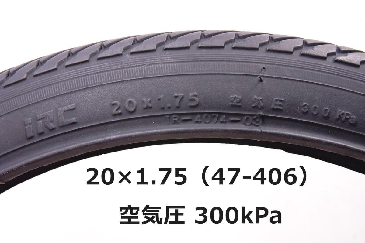 IRC 20×1.75タイヤの空気圧