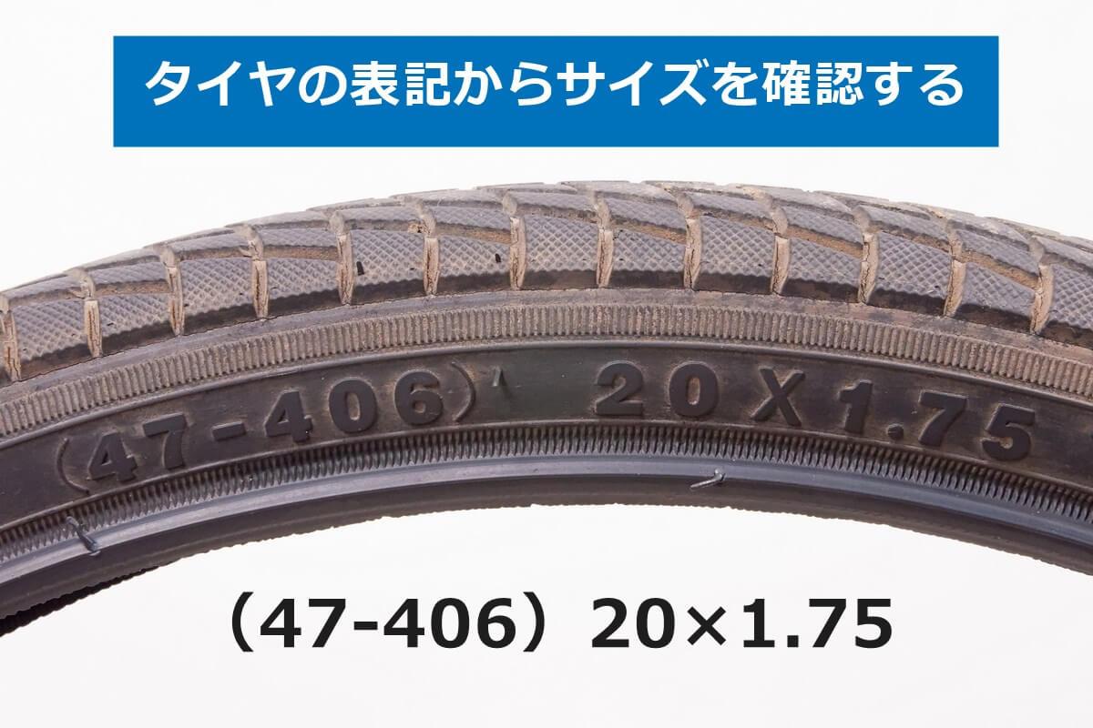 交換する自転車タイヤの表記サイズを確認する