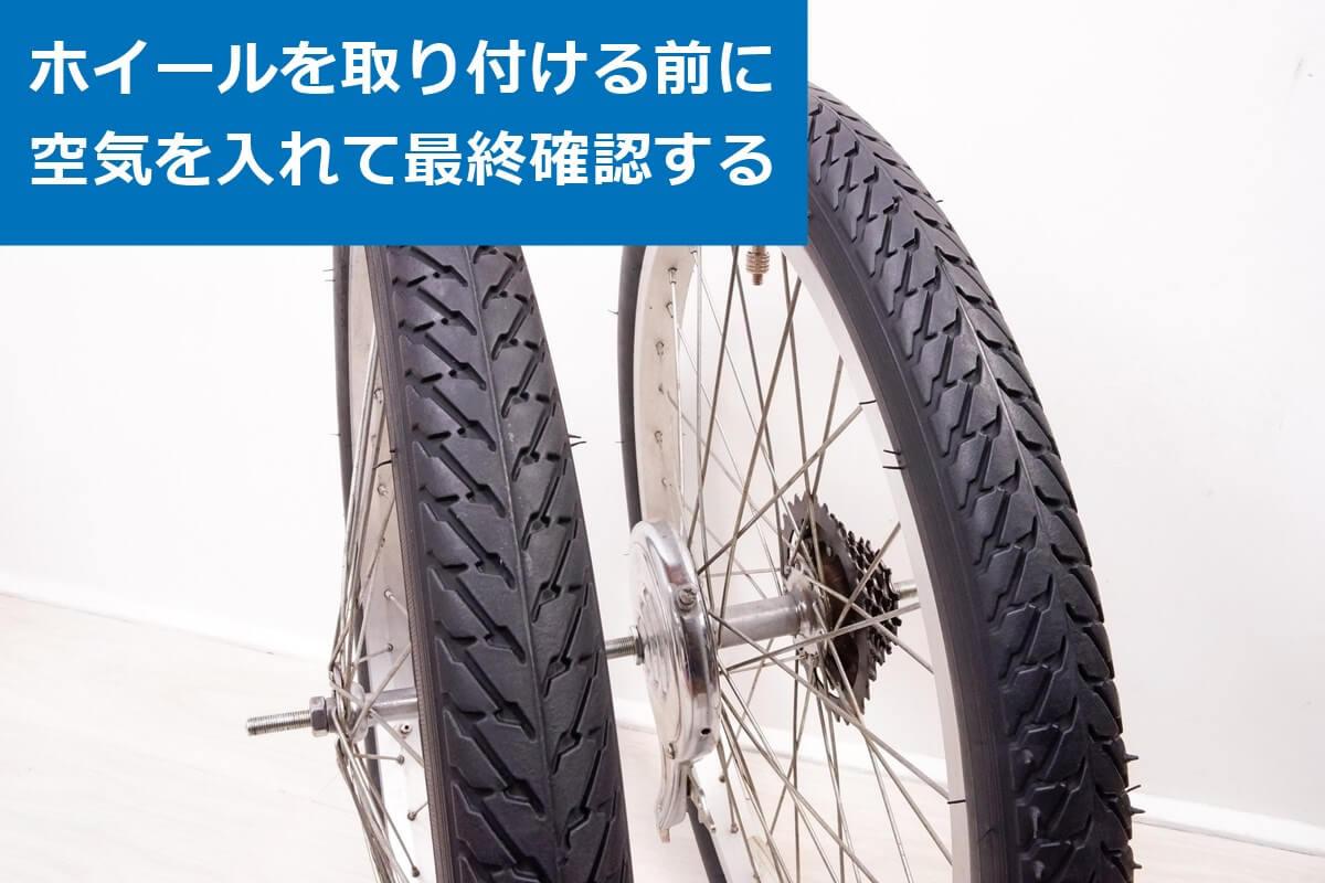 自転車のタイヤ交換、最終確認