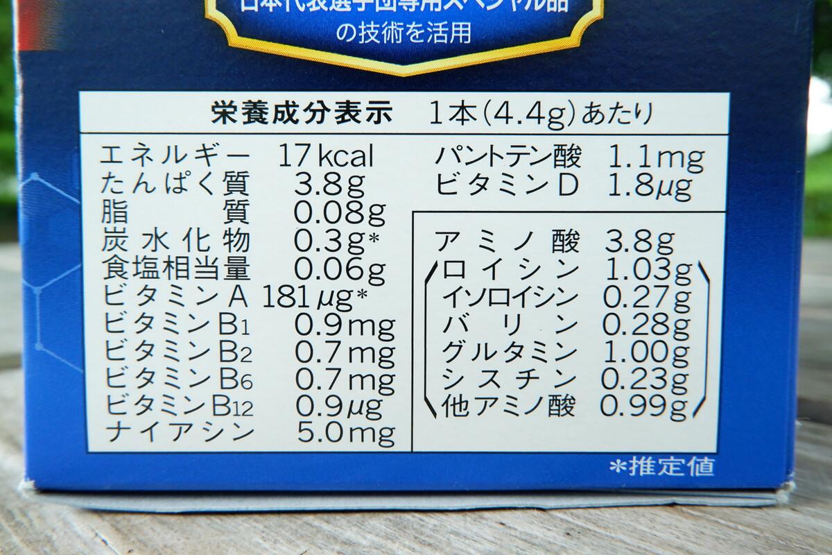 味の素 アミノバイタルの成分表