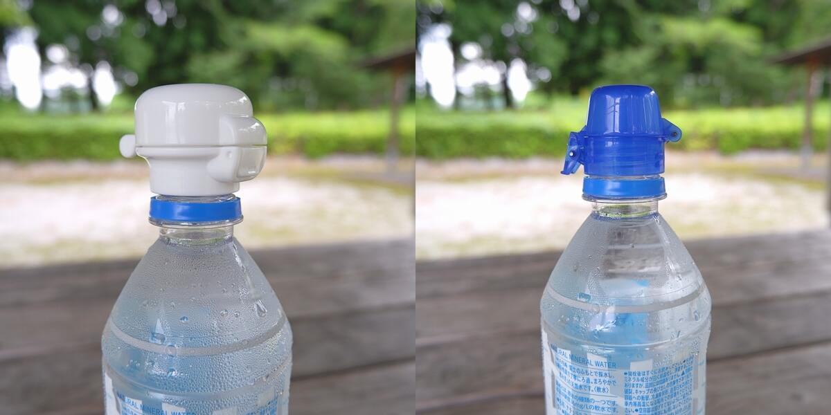 ワンタッチ式ペットボトルキャップの大きさを比較