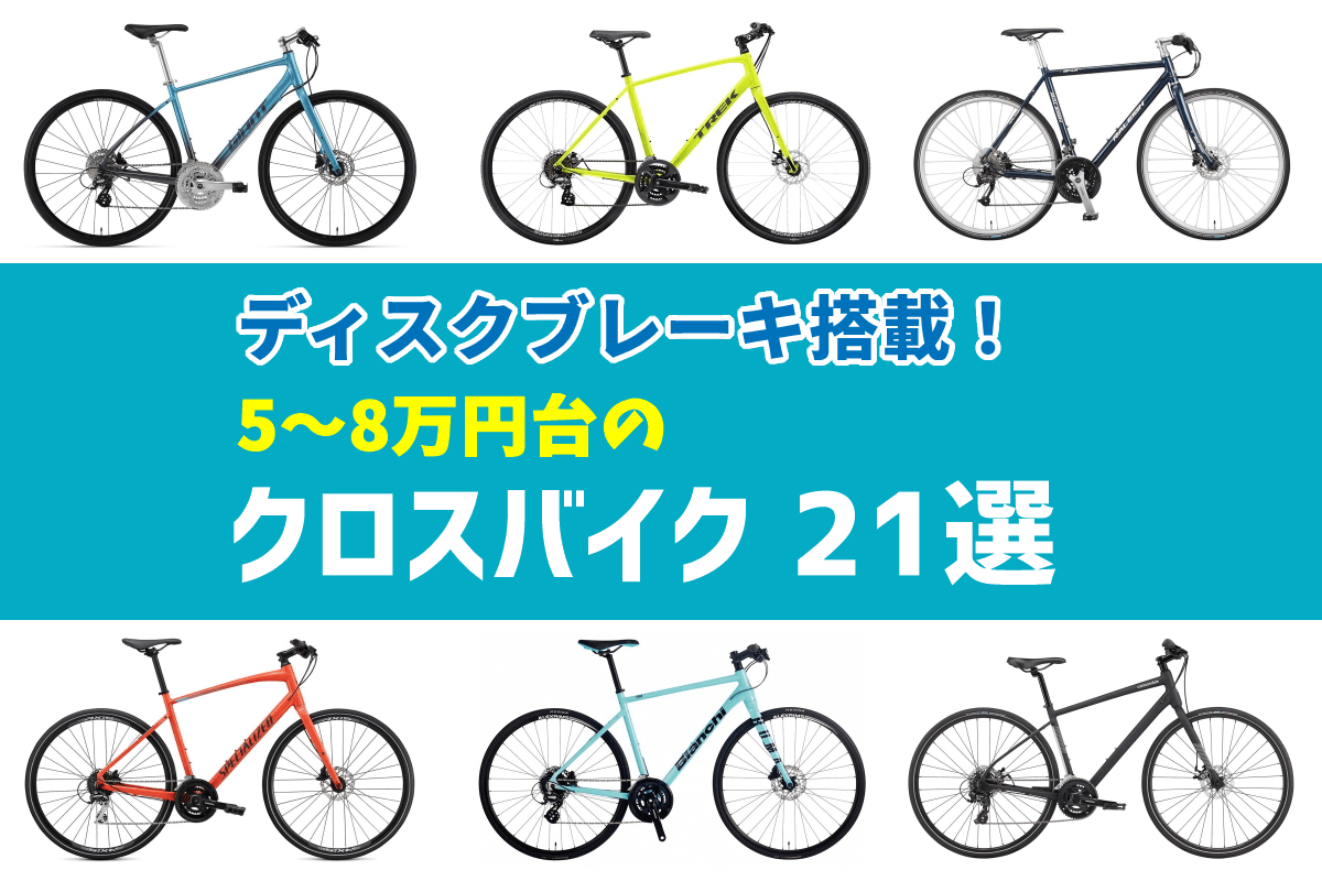 ディスクブレーキ搭載!5~8万円台のクロスバイク 21選
