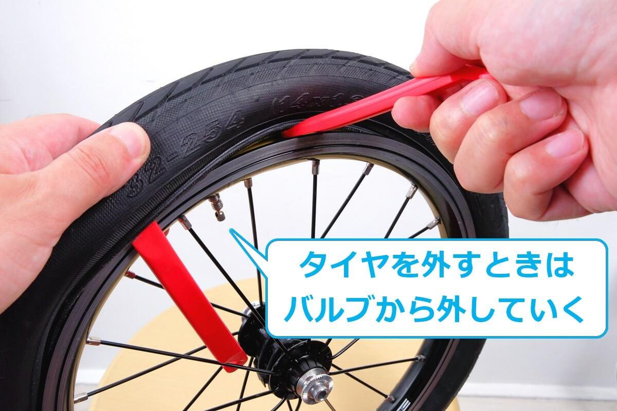 自転車のタイヤはバルブ付近から外していく