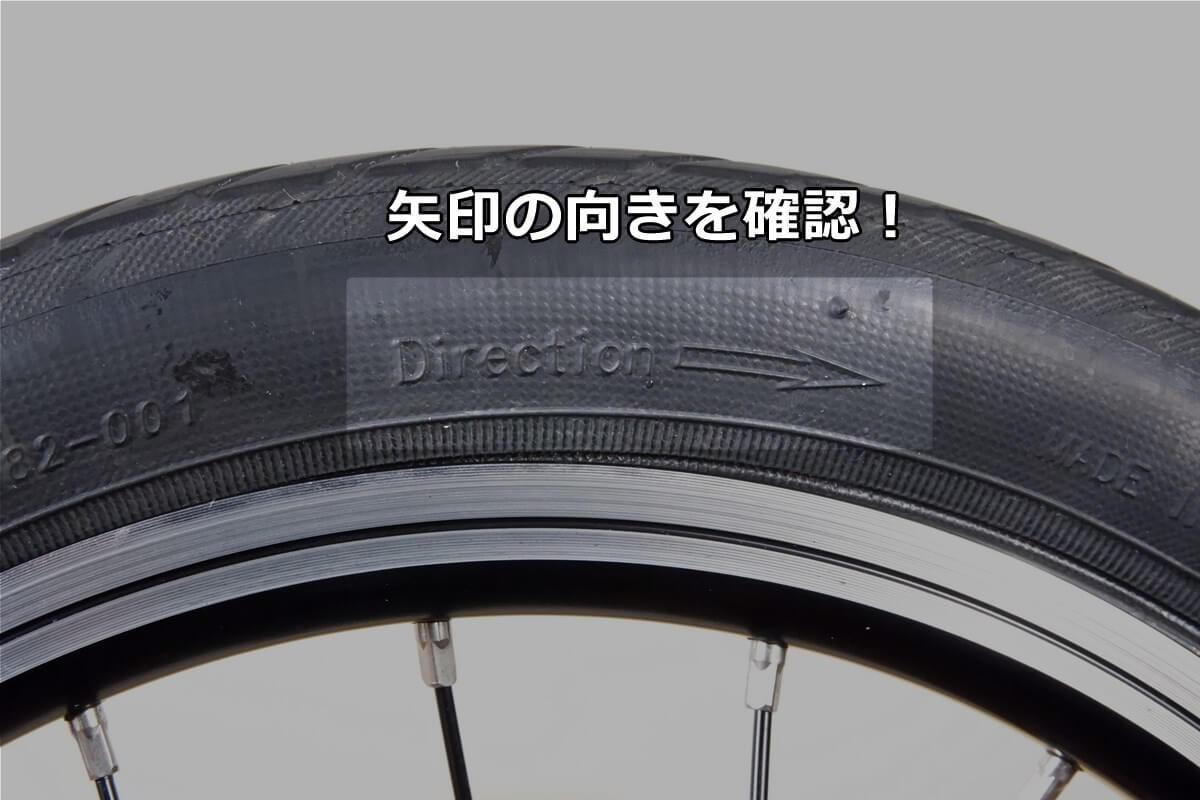 自転車タイヤの向き