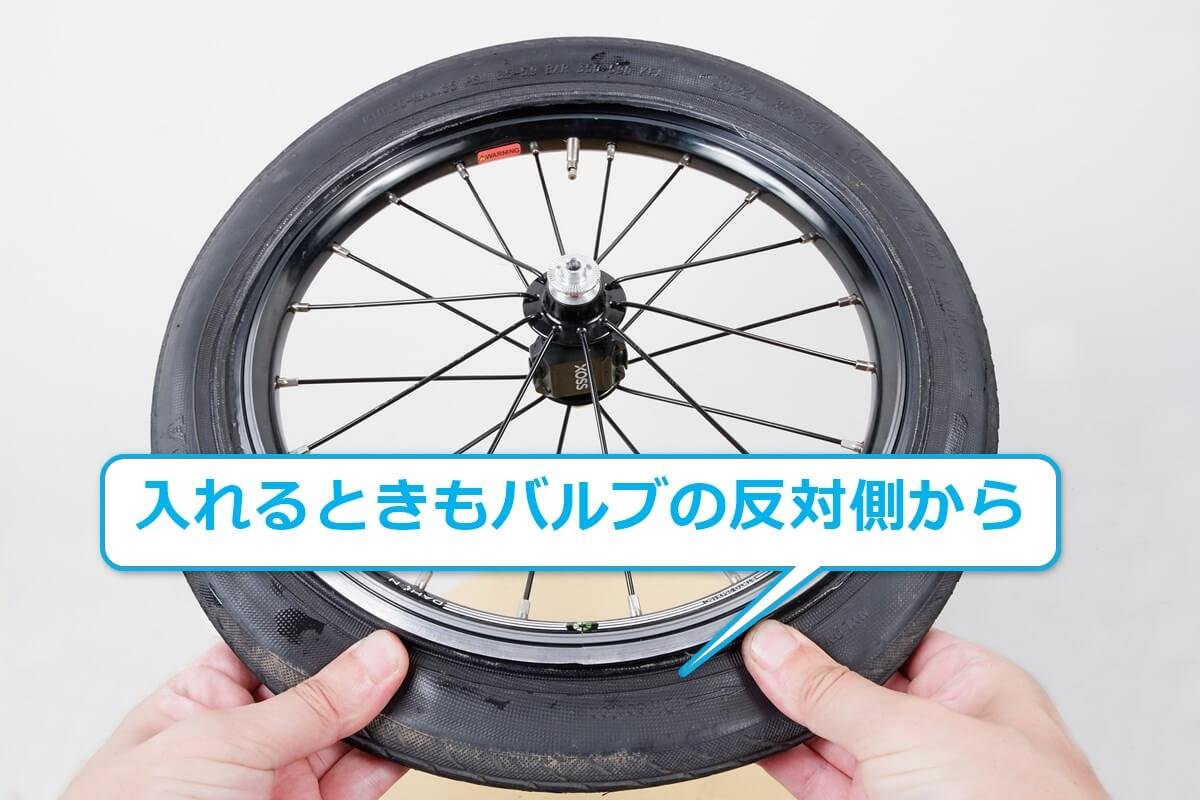 バルブの反対側からタイヤのビードをはめる