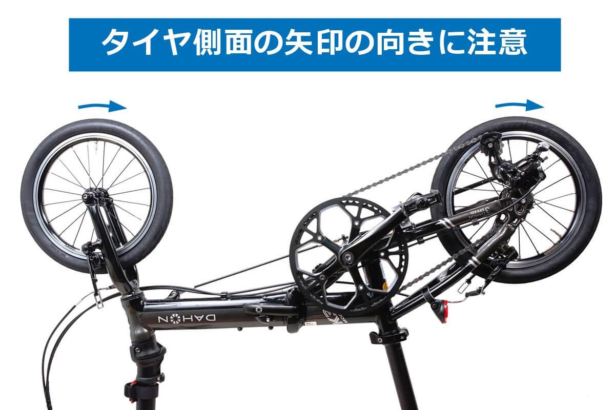 自転車タイヤを戻すとき回転方向に注意