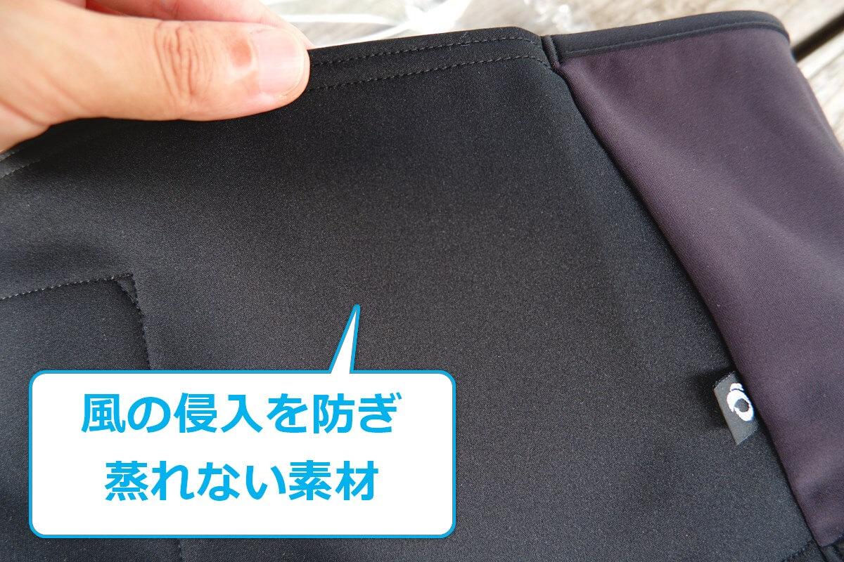 パールイズミ ウエストウォーマーは防風素材でムレを防ぐ