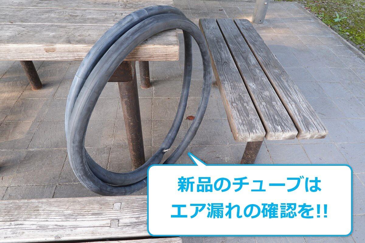 自転車チューブのエア漏れ確認