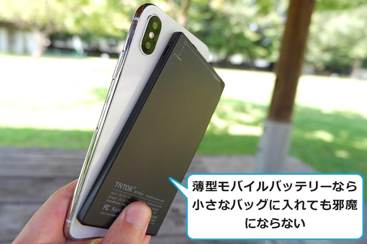超薄型のモバイルバッテリー
