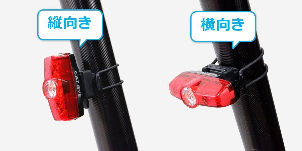キャットアイ RAPID mini ライトの向きを変える