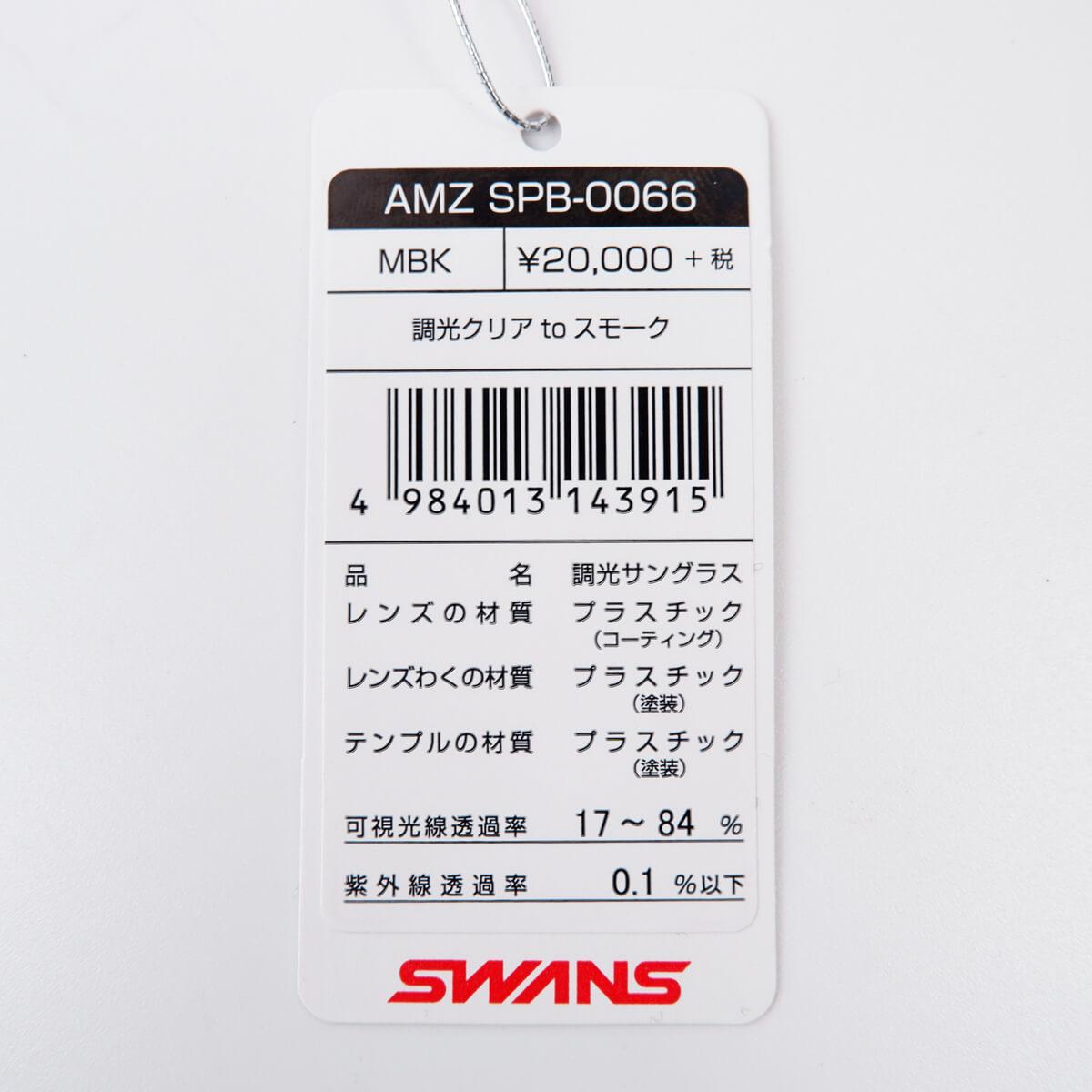 スワンズ スプリングボック 調光タイプのタグ