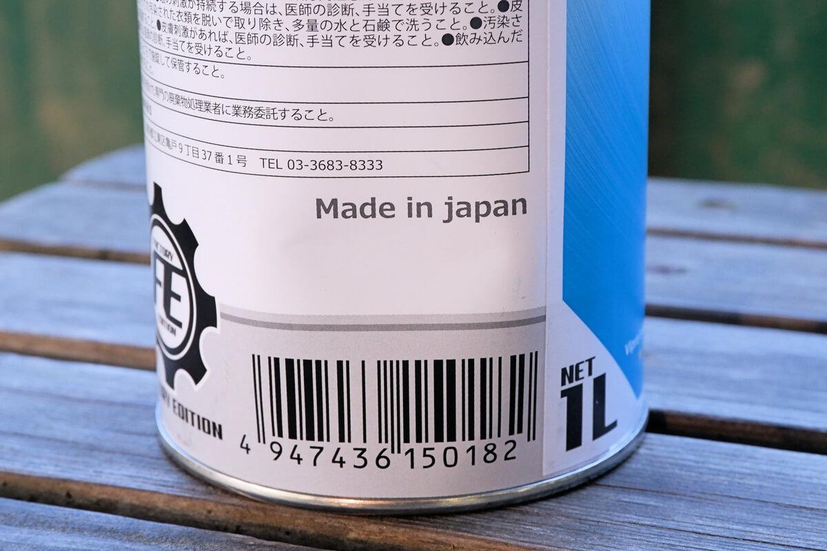 ヴィプロス グゥーキン アルファは日本製