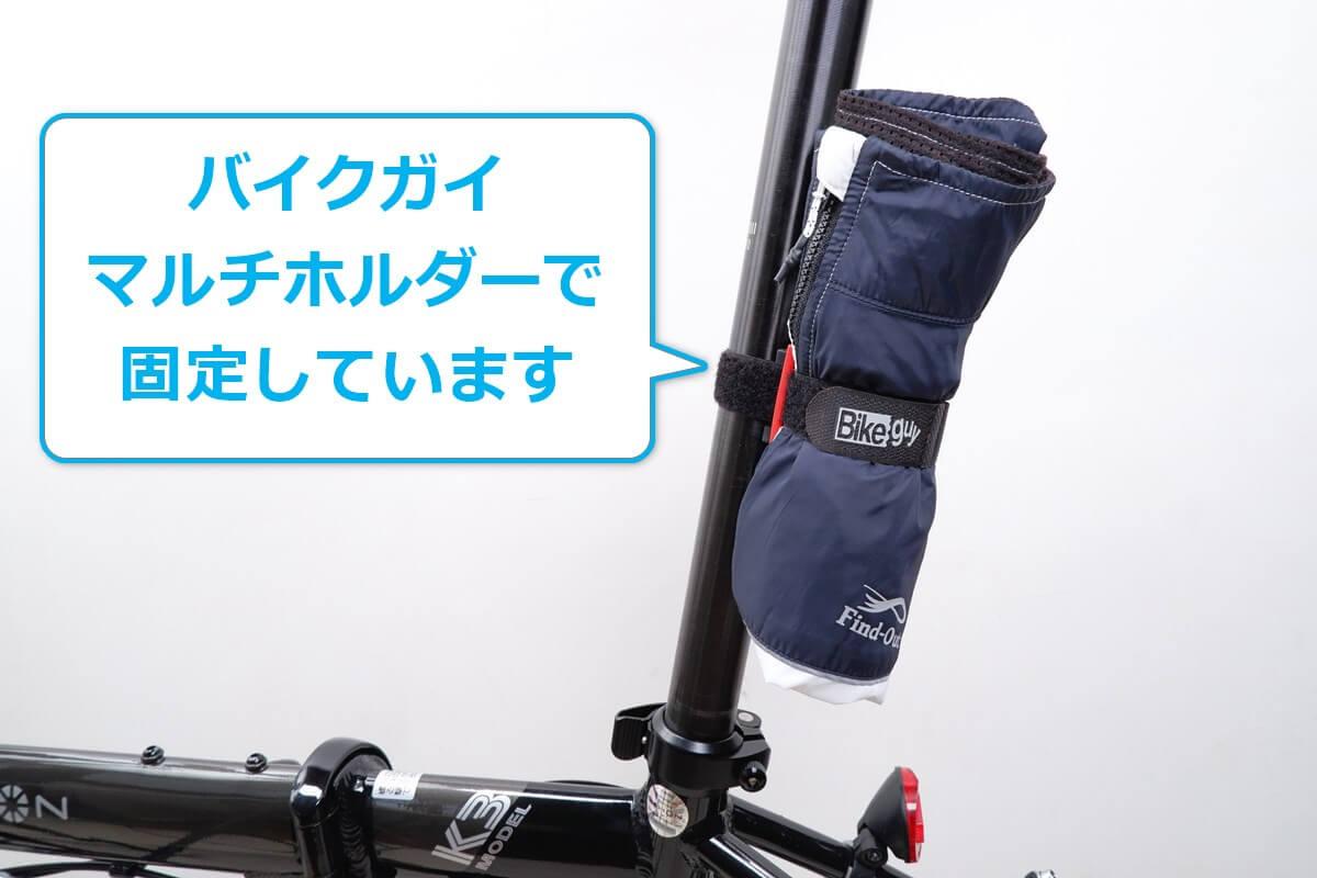 ワークマン MOVE ACTIVE CYCLE ウィンドブレーカーをバイクガイのマルチホルダーで固定