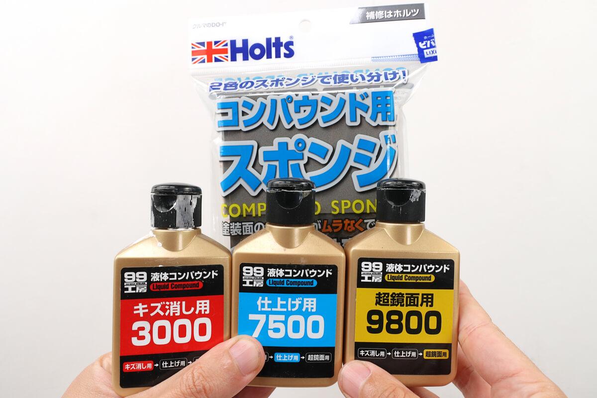 ソフト99の液体コンパウンド、トライアルセットとホルツのスポンジ