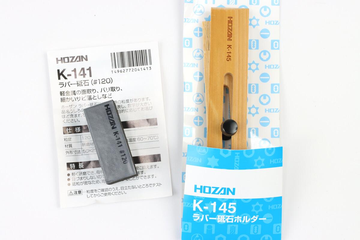 ホーザンのラバー砥石 K-141とホルダーのパッケージ