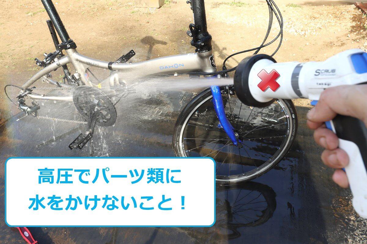 高圧の水流で自転車に水をかけないこと