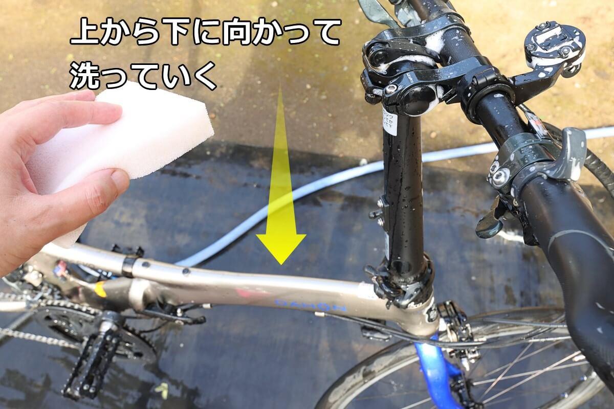 自転車を上から下に向かって洗っていく
