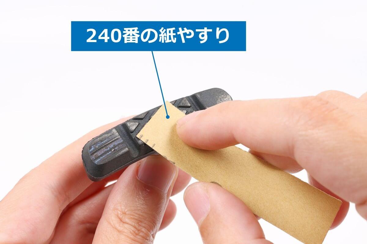 ブレーキシューを240番の紙ヤスリで削る