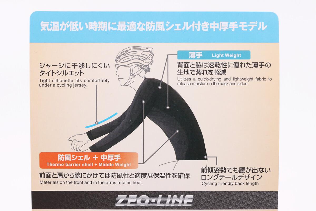 モンベル ウインドテクトサイクルアンダーシャツの説明
