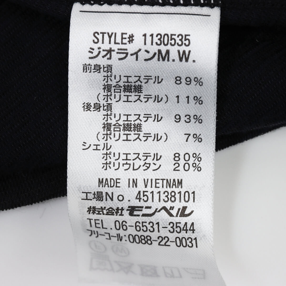 モンベル ウインドテクトサイクルアンダーシャツの素材