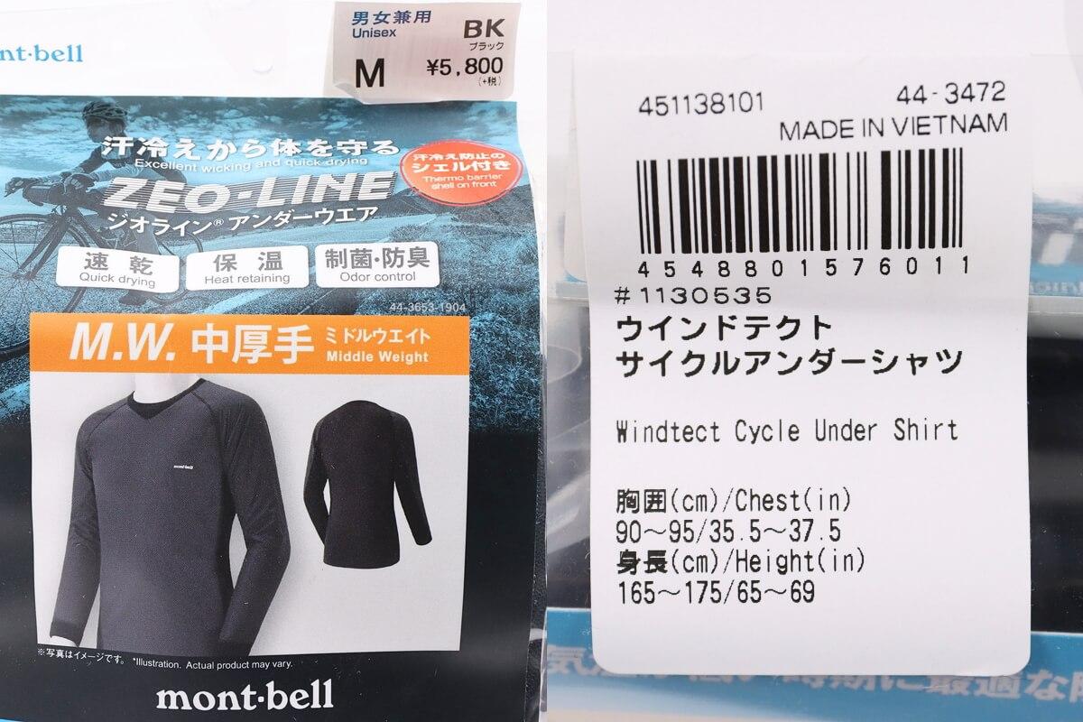 モンベル ウインドテクトサイクルアンダーシャツのタグ