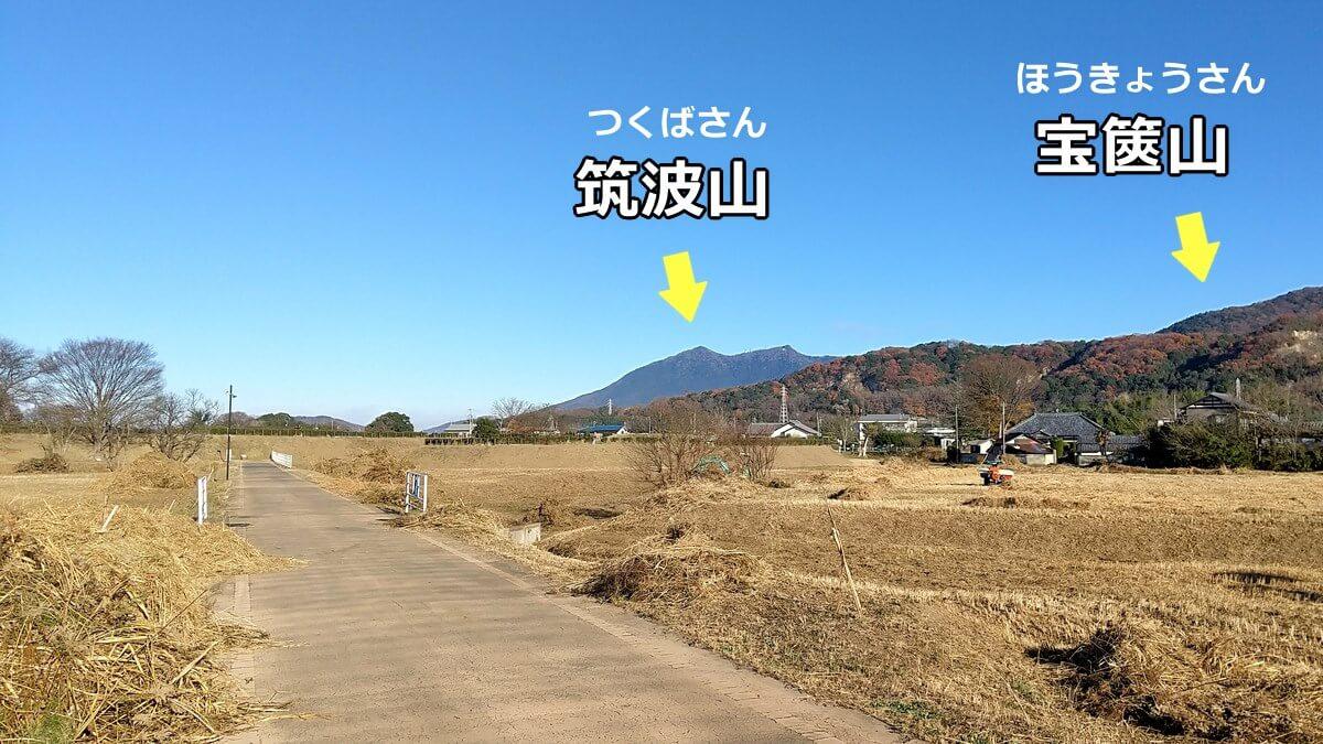 旧筑波鉄道コース 筑波山と宝篋山