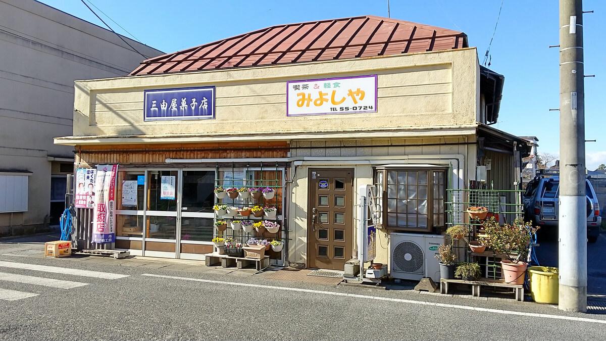 旧筑波鉄道コース 三由屋菓子店
