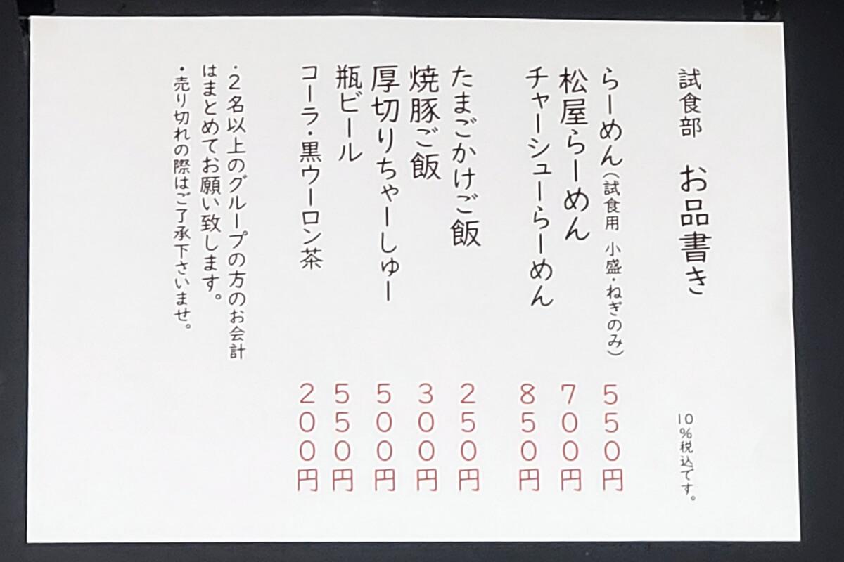 旧筑波鉄道コース 松屋製麺所 ラーメンのメニュー