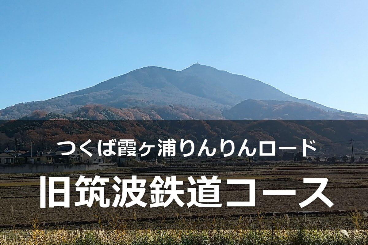 つくば霞ヶ浦りんりんロード 旧筑波鉄道コース