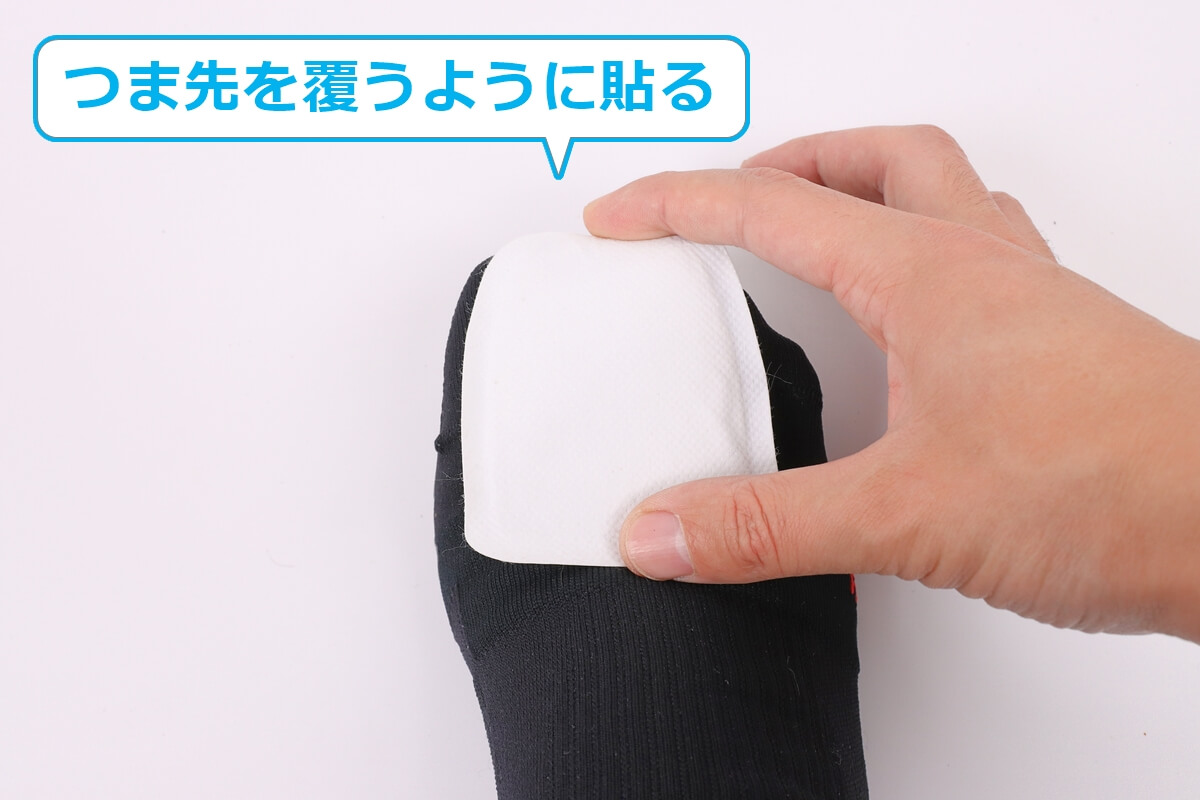 つま先の防寒対策、爪側にカイロを貼る