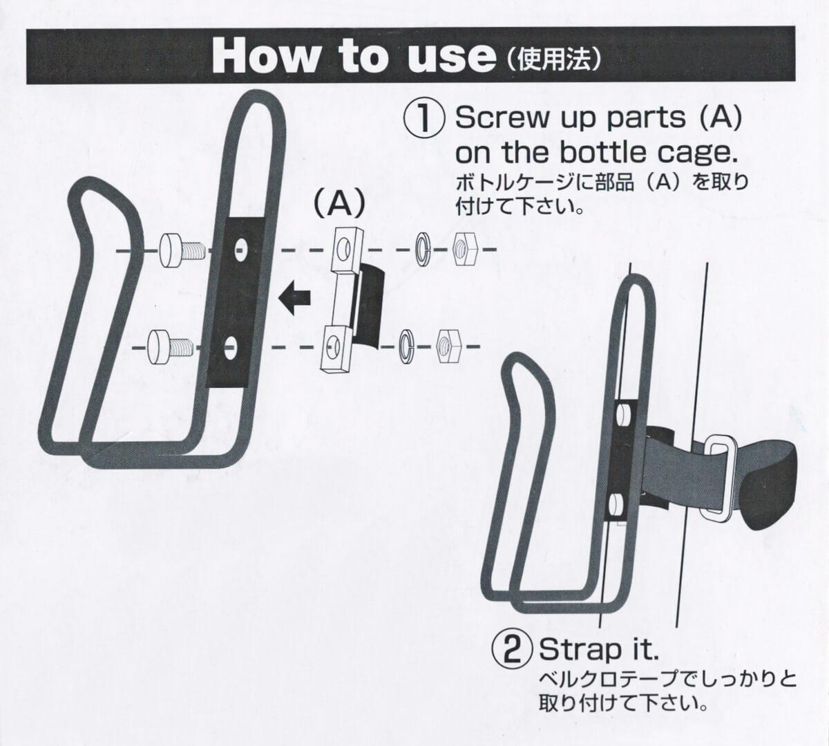 バイクガイ どこでもケージホルダーの取り付け方法