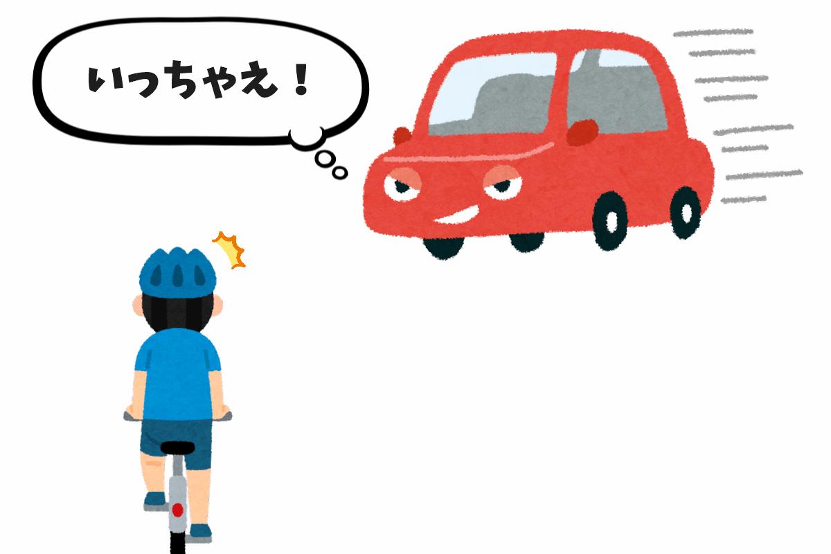 自転車がいるのに強引に右折する車