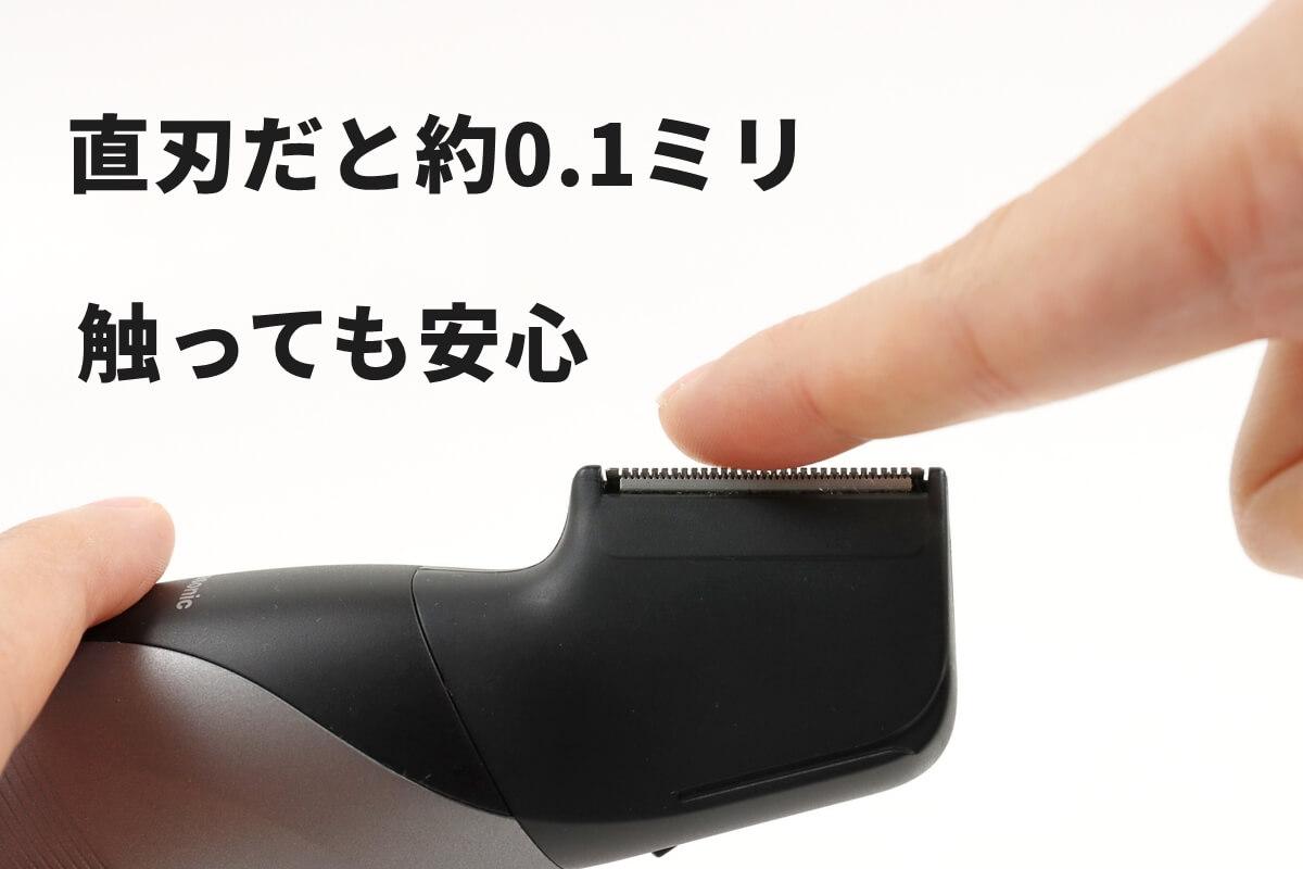 Panasonicのボディトリマー ER-GK81の直刃