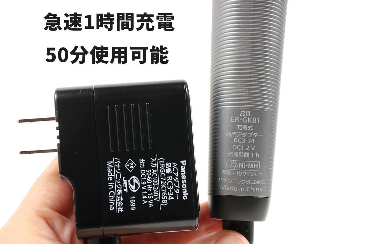 Panasonicのボディトリマー ER-GK81の充電時間と使用時間