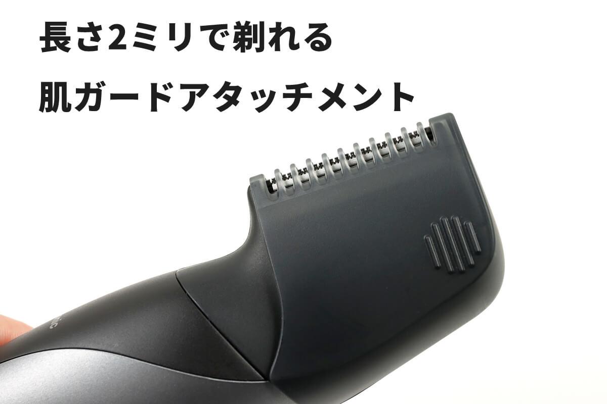 Panasonicのボディトリマー ER-GK81の肌ガードアタッチメント