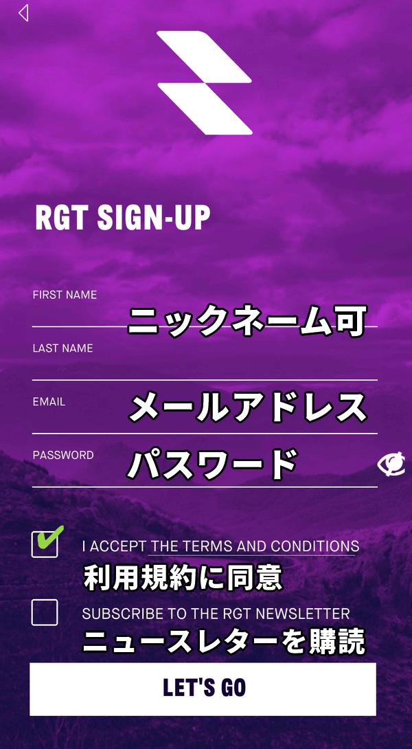 RGT Cyclingのアカウント登録