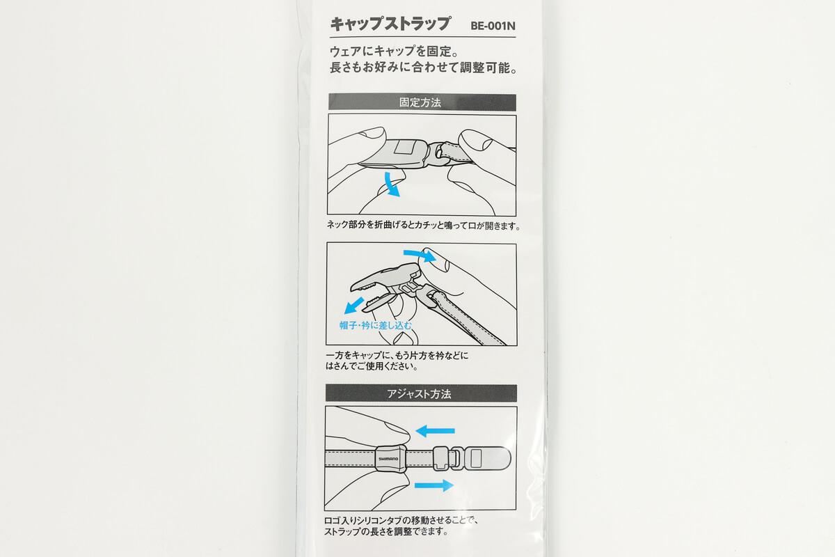 シマノ キャップストラップの使い方