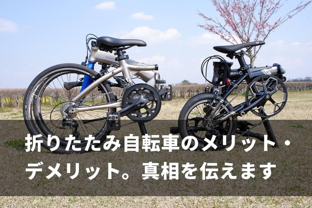 折りたたみ自転車のメリット・デメリット。真相を伝えます