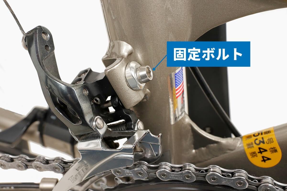 シマノ製フロントディレイラーの固定ボルト