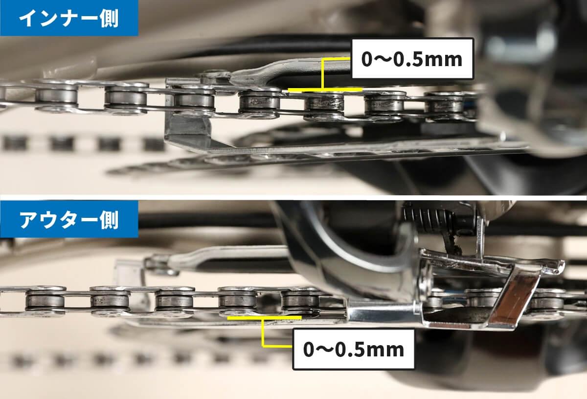 フロントディレイラー調整、プレートとチェーンの隙間は0~0.5mm