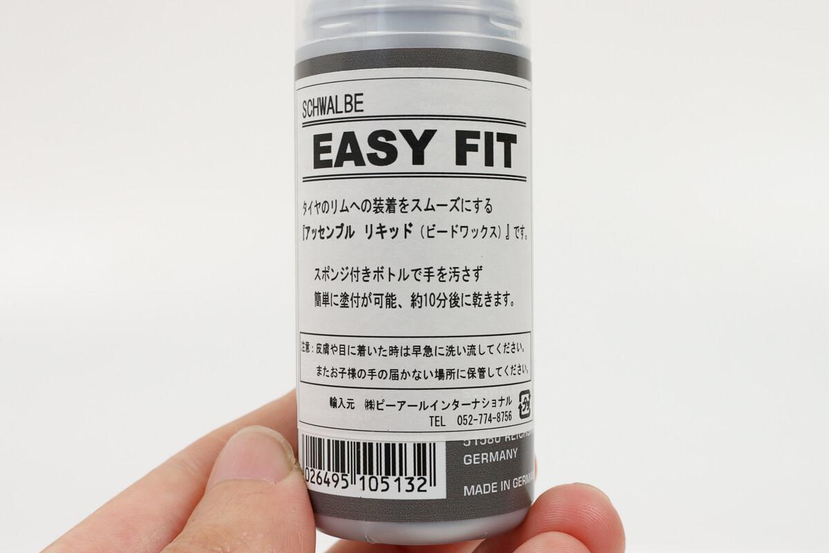 SCHWALBE EASY FITの日本語の説明書